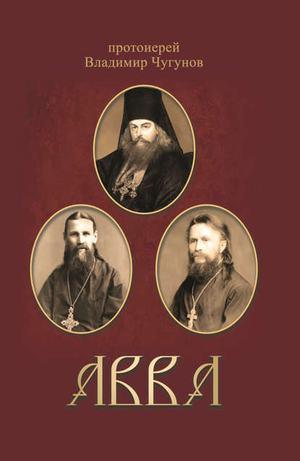 ЧУГУНОВ В. Авва. Очерки о святых и подвижниках благочестия