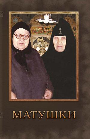 ЧУГУНОВ В. Матушки. Очерки о подвижницах благочестия наших дней