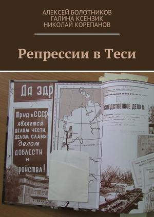 БОЛОТНИКОВ А., КОРЕПАНОВ Н., КСЕНЗИК Г. Репрессии в Теси