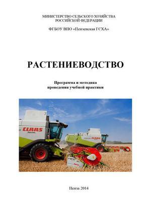 АГАПКИН Н., ГУЩИНА В., МАЧНЕВА В. Растениеводство