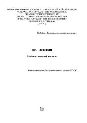 Коллектив авторов, СВЯТОХИНА Г. Философия. Учебно-методический комплекс