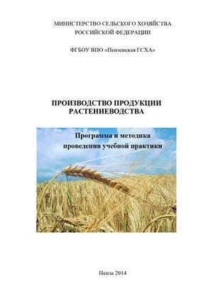 АГАПКИН Н., ВОЛОДЬКИНА О., ГУЩИНА В., МАЧНЕВА В. Производство продукции растениеводства