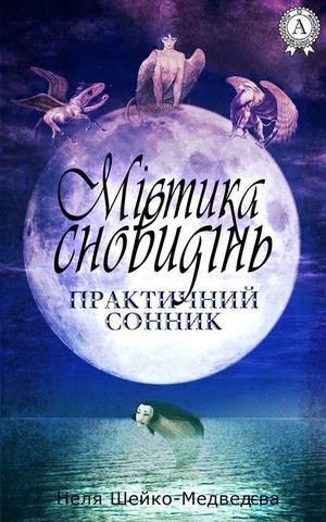 ШЕЙКО-МЕДВЕДєВА Н. Містика сновидінь. Практичний сонник