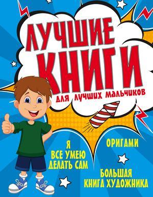 ПАШИНСКИЙ В., ТАТЬЯНИНА Т., ШАЛАЕВА Г. Лучшие книги для лучших мальчиков
