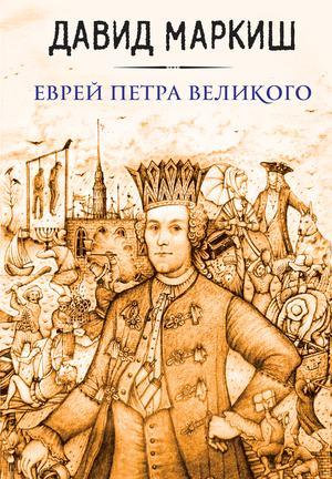 МАРКИШ Д. Еврей Петра Великого