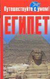 КУЗНЕЦОВА Е. Египет