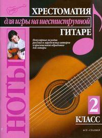 ИВАННИКОВ П. Хрестоматия для игры на шестиструнной гитаре. (2 класс)