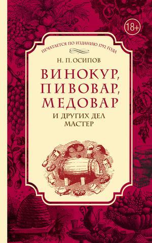 ОСИПОВ Н. Винокур, пивовар, медовар и других дел мастер