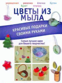 ПАШИНСКИЙ В. Цветы из мыла. Красивые подарки своими руками