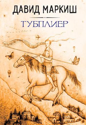 МАРКИШ Д. Тубплиер