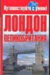 КУЗНЕЦОВА Е. Лондон + Великобритания