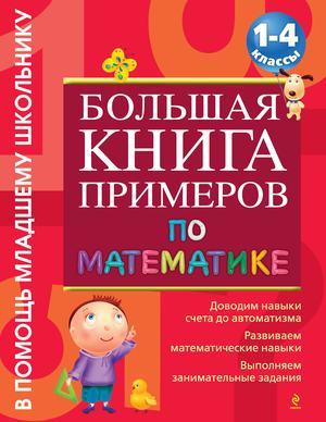 Васильева О. Большая книга примеров по математике: 1-4 класс