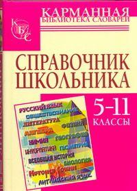 ТЕКУЧЕВА И. Справочник школьника. 5-11 классы