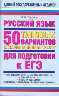 ТЕКУЧЕВА И. ЕГЭ Русский язык. 50 типовых вариантов экзаменационных работ для подготовки к ЕГЭ