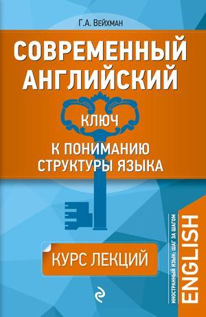 ВЕЙХМАН Г. Современный английский: Ключ к пониманию структуры языка