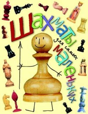 СУХИН И. Шахматы для самых маленьких