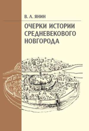 ЯНИН В. Очерки истории средневекового Новгорода