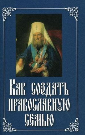 Московский С. Как создать православную семью
