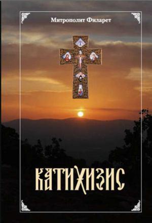 Московский С. Пространный христианский Катихизис Православной Кафолической Восточной Церкви