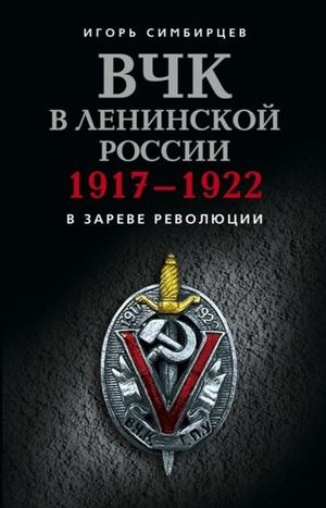 СИМБИРЦЕВ И. ВЧК в ленинской России. 1917–1922: В зареве революции