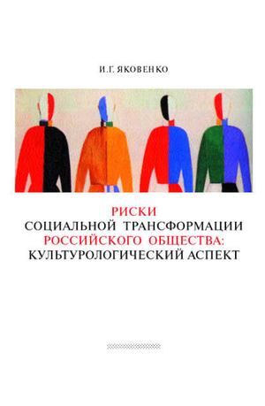 ЯКОВЕНКО И. Риски социальной трансформации российского общества: культурологический аспект