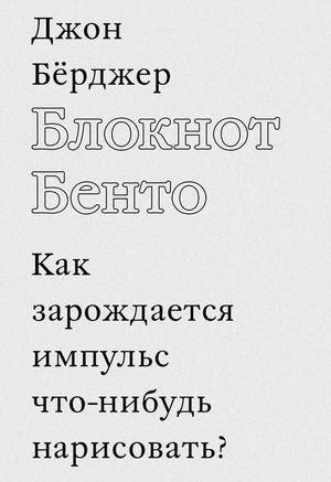 БЁРДЖЕР Д. Блокнот Бенто