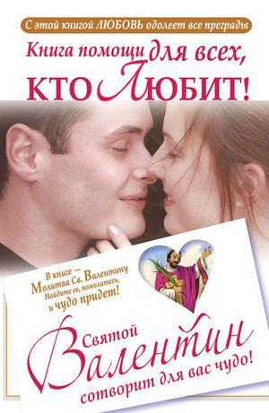 ШПАК Г. Книга помощи для всех, кто любит. Святой Валентин сотворит для вас чудо
