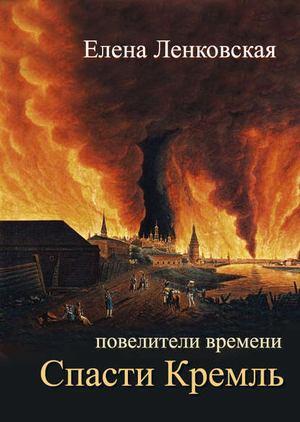 ЛЕНКОВСКАЯ Е. Спасти Кремль