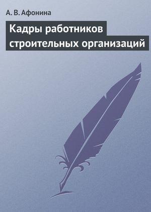 АФОНИНА А. Кадры работников строительных организаций