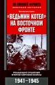 ААКЕН В. Ведьмин котел на Восточном фронте. Решающие сражения Второй мировой войны. 1941-1945