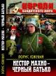 ЮЖНЫЙ Б. Нестор Махно Черный Батько