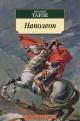ТАРЛЕ Е. Наполеон (Pocket book)