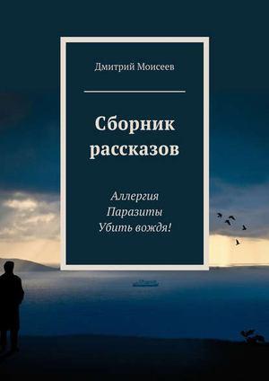 МОИСЕЕВ Д. Сборник рассказов