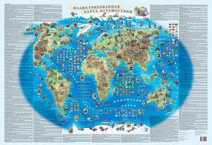 МИХАЙЛОВ С. Иллюстрированная карта путешествий
