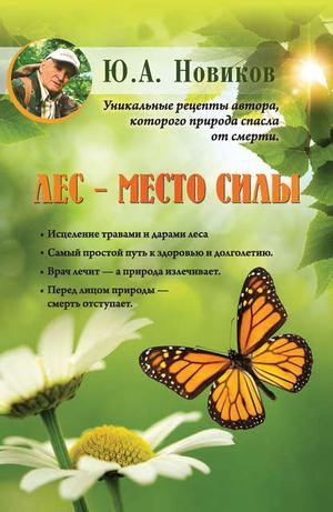 НОВИКОВ Ю. Лес – место силы