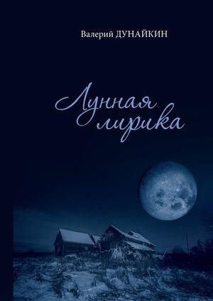 ДУНАЙКИН В. Лунная лирика