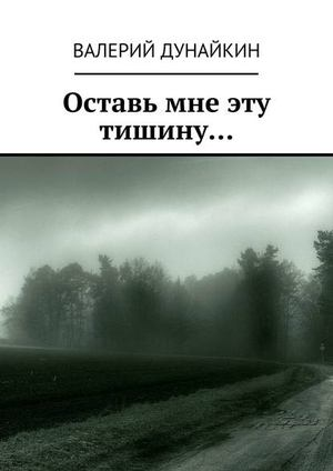 ДУНАЙКИН В. Оставь мне эту тишину…
