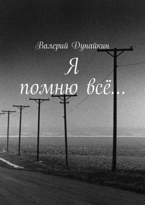 ДУНАЙКИН В. Я помню всё…