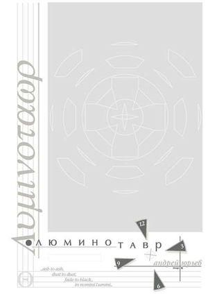 ЮРЬЕВ А. Люминотавр