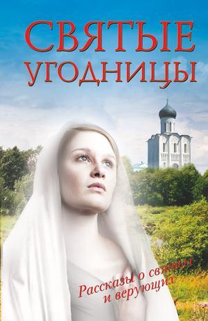 МОРОЗОВА Л., НОВИКОВ Ю. Святые угодницы
