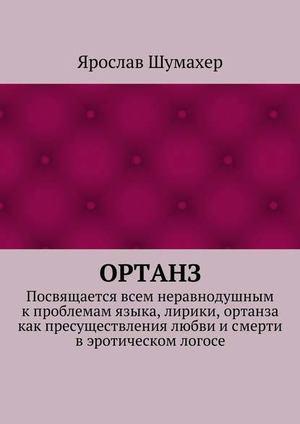 ШУМАХЕР Я. Ортанз