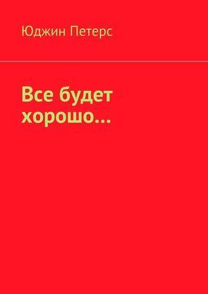 ПЕТЕРС Ю. Все будет хорошо…