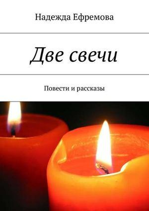 Ефремова Н. Две свечи
