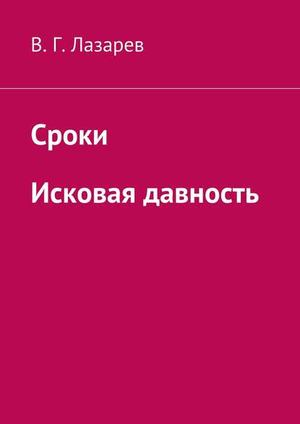 ЛАЗАРЕВ В. Сроки. Исковая давность