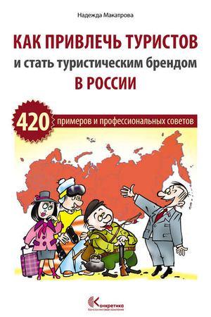 МАКАТРОВА Н. Как привлечь туристов и стать туристическим брендом в России
