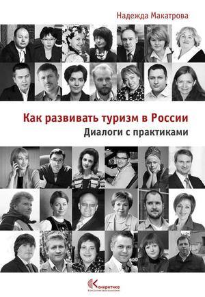 МАКАТРОВА Н. Как развивать туризм в России. Диалоги с практиками