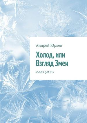 ЮРЬЕВ А. Холод, или ВзглядЗмеи