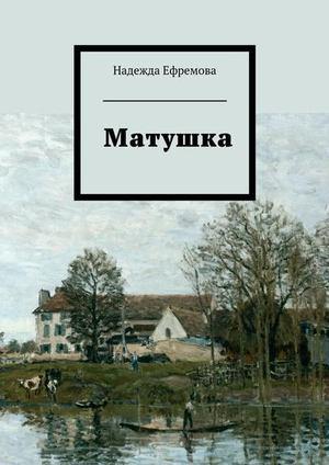 Ефремова Н. Матушка