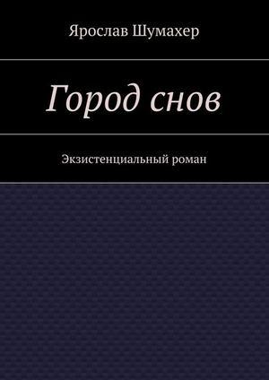 ШУМАХЕР Я. Городснов
