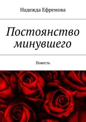Ефремова Н. Постоянство минувшего